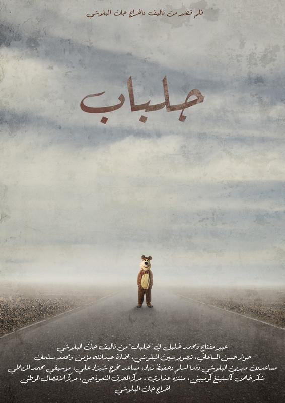 jlbab_movie_poster